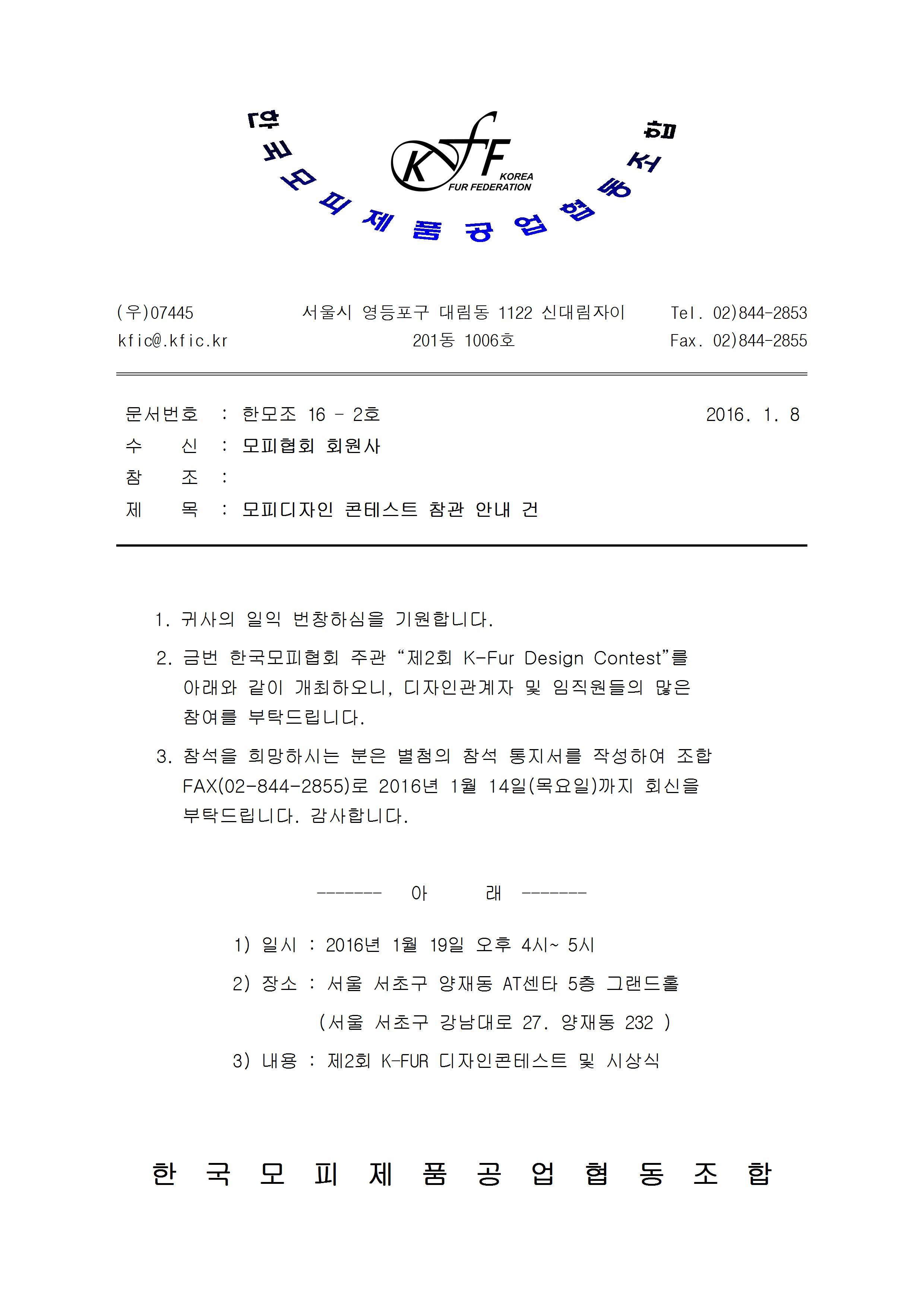 16-02 모피디자인 콘테스트 참관 안내 공문 Zero001