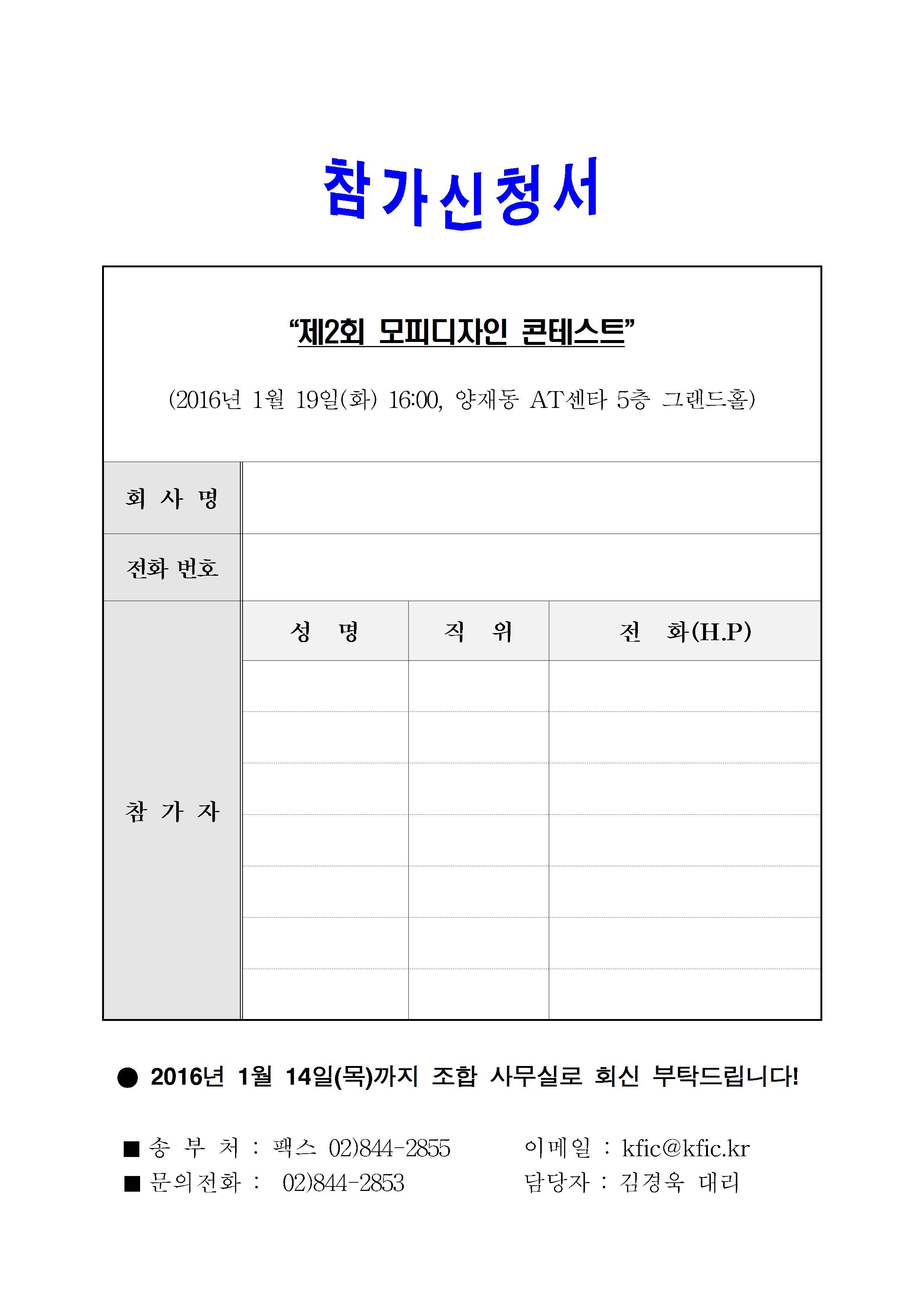 16-02 모피디자인 콘테스트 참관 안내 공문 Zero002