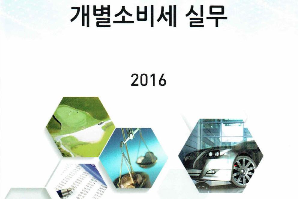 individual_consumption_tax_book_001_cut
