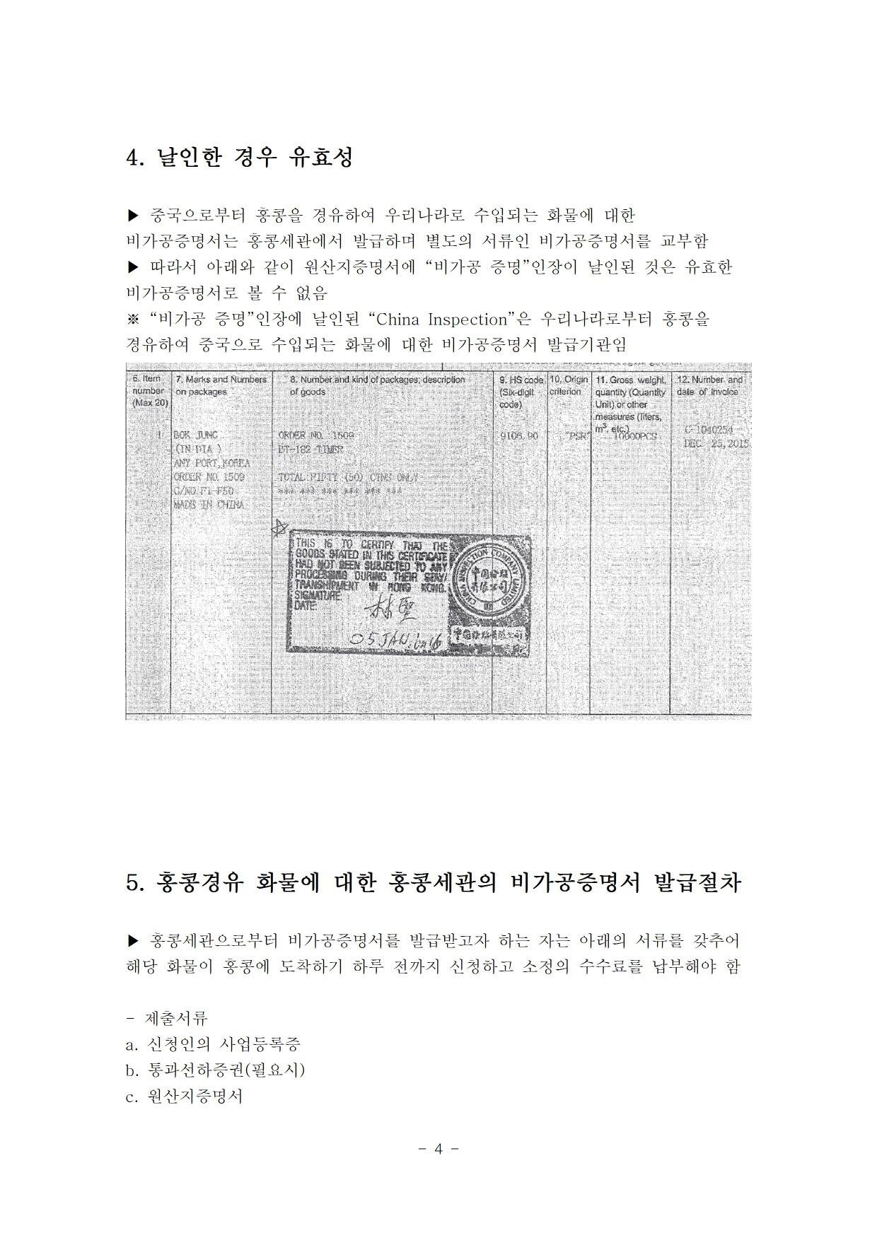 한-중 FTA 유의사항004