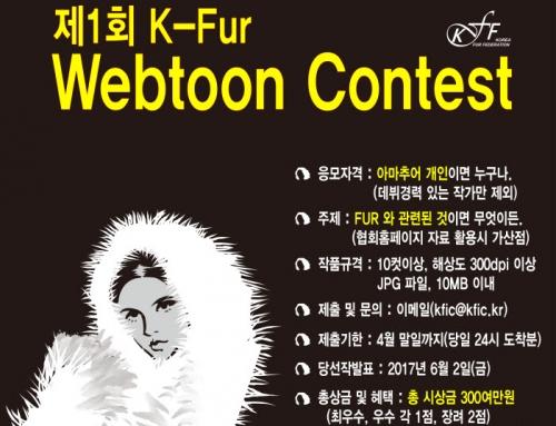제1회 K-FUR WEBTOON CONTEST