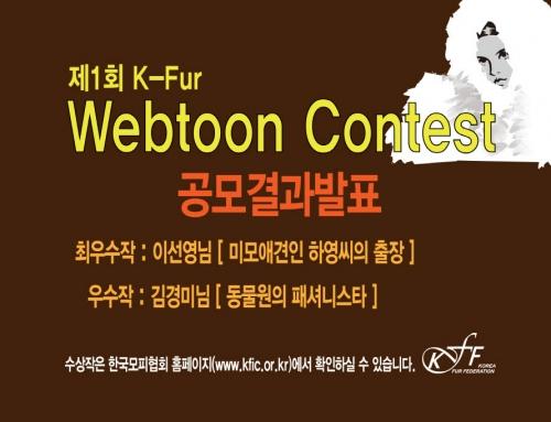 제1회 K-Fur Webtoon Contest 공모결과발표