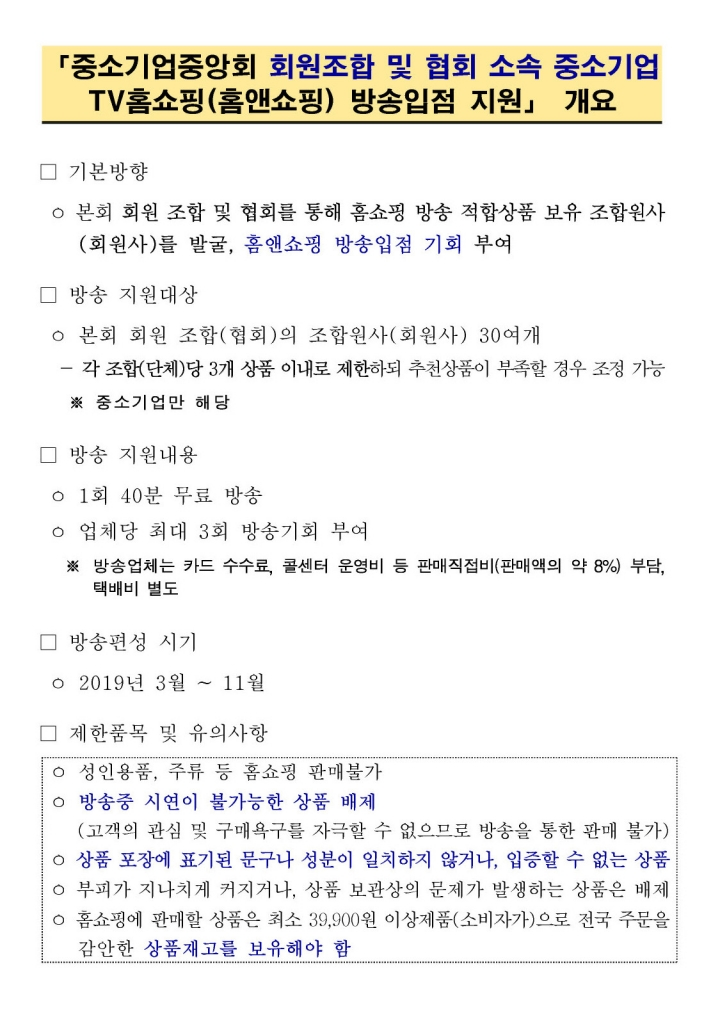 201812_홈쇼핑_ 지원개요