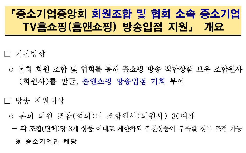 201812_홈쇼핑_ 지원개요_cut
